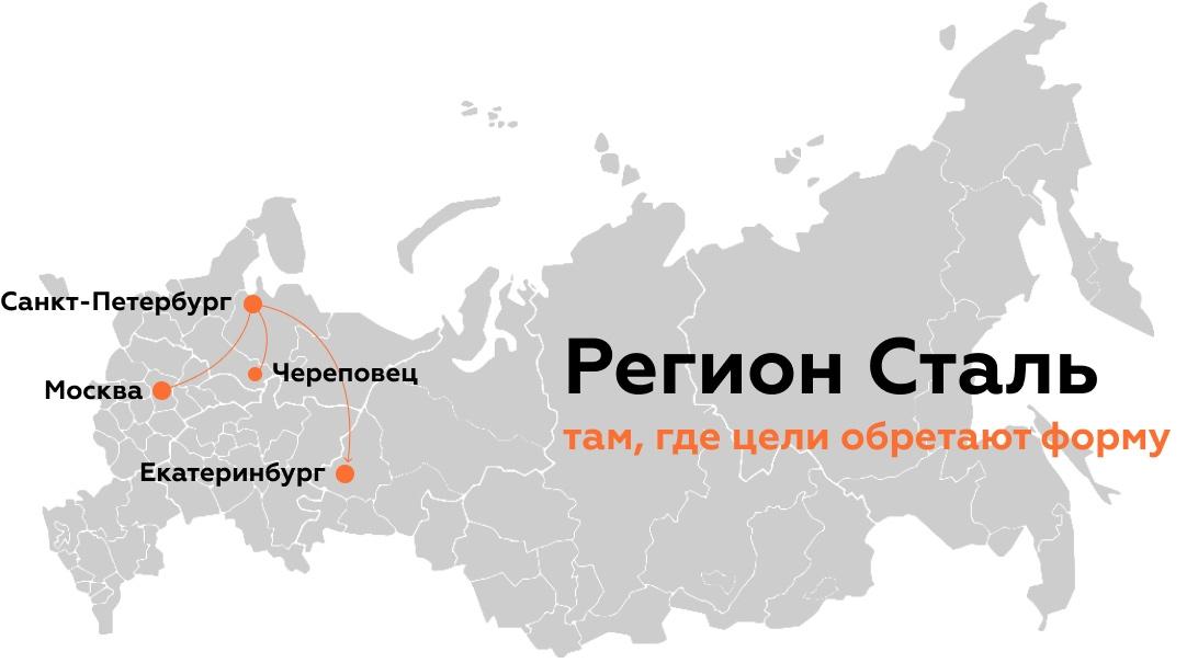 Регион Сталь